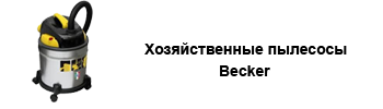 Хозяйственные пылесосы Becler