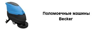 Поломоечные машины Becker