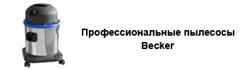 Профессиональные пылесосы Becker