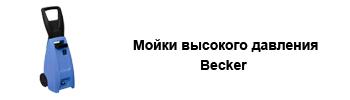 Мойки высокого давления Becker