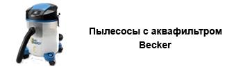 Пылесосы с аквафильтром Becker